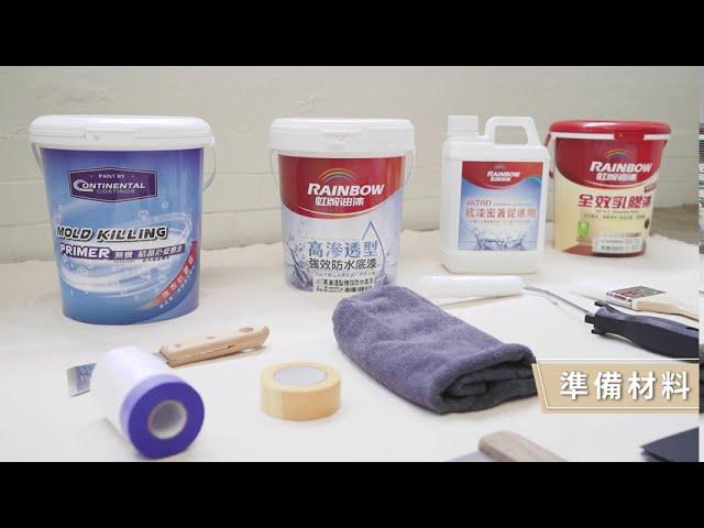 【跨際數位行銷】虹牌油漆|無機結晶防壁癌漆 x DIY小教室