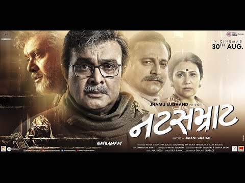 Natsamrat Gujarati Official Trailer HD |