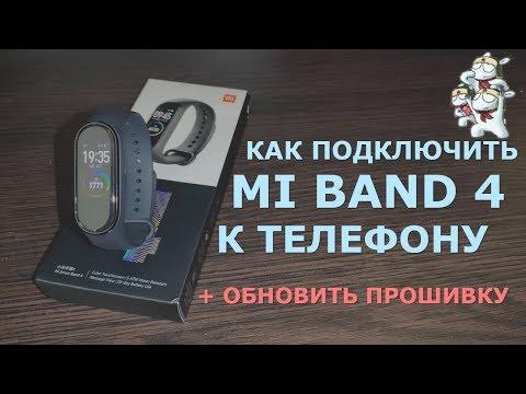 Как подключить Xiaomi Mi Band 4 к телефону Андроид | Как обновить прошивку и поставить русский язык