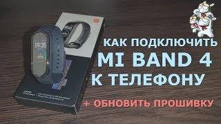 как подключить xiaomi mi band 4 к смартфону Samsung A8