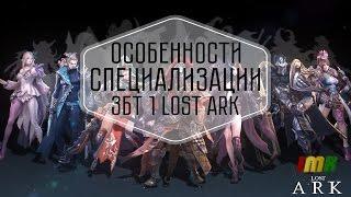Lost Ark Online - Доступные на старте ЗБТ классы. Особенности, специализация+ планы на след. классы