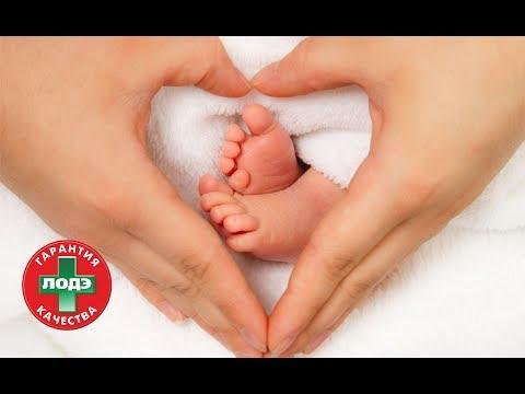 Доктор ЛОДЭ: Планирование беременности.