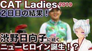 ⛳️【女子ゴルフ】CATレディス2日目の結果!渋野日向子に続くニューヒロイン誕生!?💕