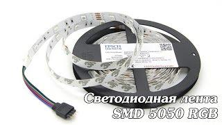 Посылка /// Светодиодная лента SMD 5050 RGB(Покупал тут: https://goo.gl/7668fl., 2016-04-17T09:10:32.000Z)