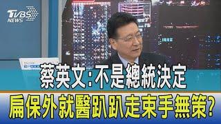 【少康開講】蔡英文:不是總統決定 扁保外就醫趴趴走束手無策?