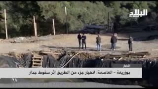 شاهد.. انهيار أرضي رهيب في الجزائر
