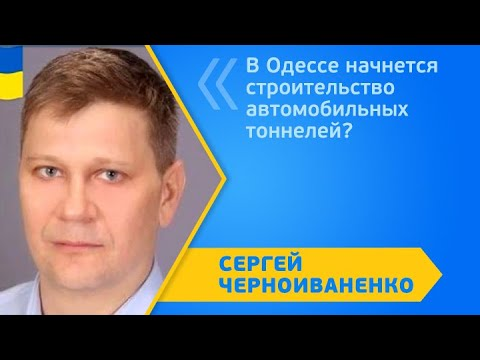 DumskayaTV: В Одессе начнется строительство автомобильных тоннелей?