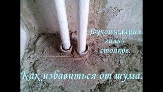 видео Звукоизоляция труб и радиаторов отопления