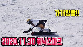 2020.11.30 휘닉스파크 가개장빵 영상스케치 개장…