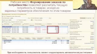 0104. 1С:ERP Управления закупками (SCM)