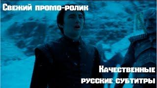 Game of Thrones Season 6׃ Event Promo (HBO) (Русский перевод)