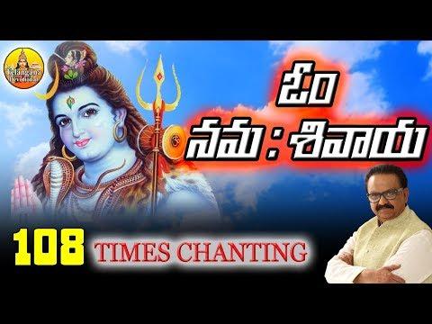 Om Namah Shivaya | Shiva Chants Powerful 108 times| Om Namah Shivaya Telugu Spb | Shivaratri Special