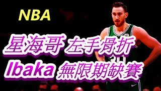 「NBA」星海哥Gordon Hayward左手骨折,Serge Ibaka無限期缺賽!(Johnny聊nba)