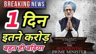 The Accidental Prime Minister 1st Day Box Office Collection | Anupam Kher