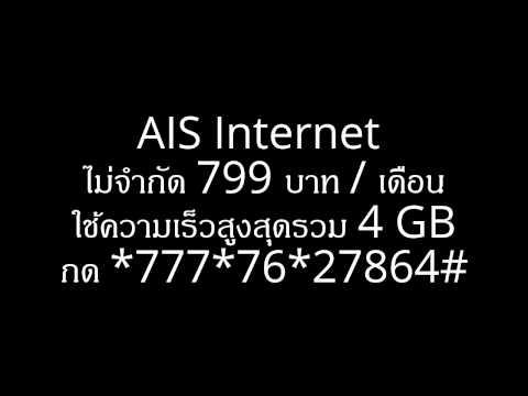 AIS Internet  ไม่จำกัด 799 บาท / เดือน