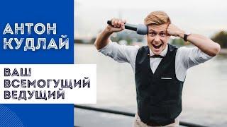 Ведущий на свадьбу в Москве - Кудлай Антон 🔥