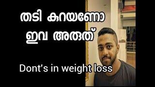 weight loss tips in malayalam - health tips malayalam