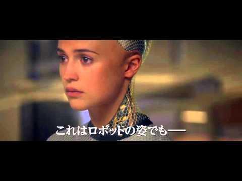 【映画】★エクス・マキナ(あらすじ・動画)★