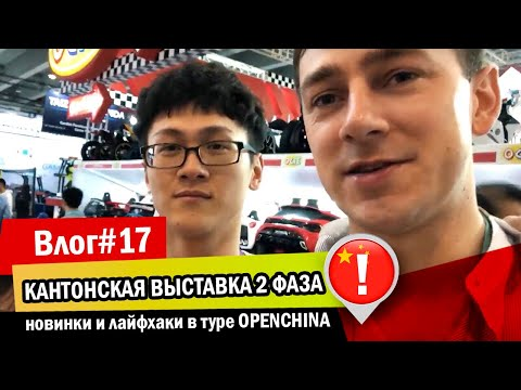 Влог#17 Кантонская выставка 2 фаза, новинки и лайфхаки в туре OPENCHINA