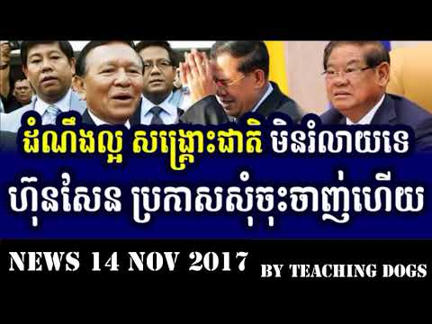 Cambodia Hot News WKR World Khmer Radio Morning Tuesday 11/14/2017