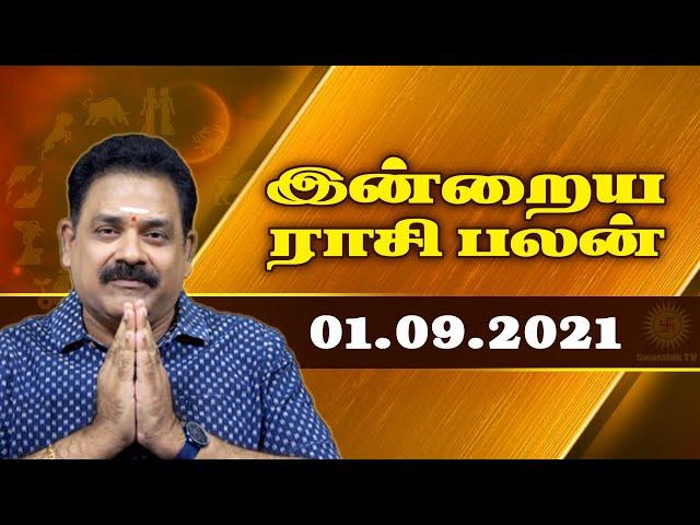 01.09.2021 | Indraya Rasi Palan | Today Rasi Palan | 9444453693 | Daily Rasi Palan | Swasthik Tv