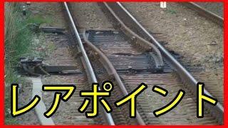 【FHD】レアポイント 京急逗子線六浦駅【Japan Switches】