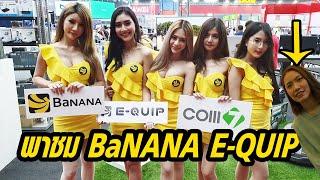 พาชมงานวันแรก-กับบูธ-banana-e-quip-พร้อมมีทีเด็ดแถมท้าย