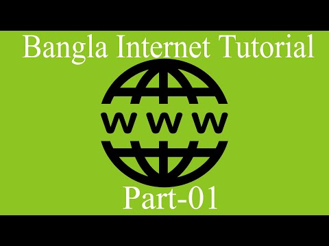 First Stage of Internet Education Bangla Tutorial.