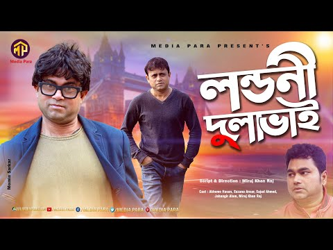 Londoni Dulabhai | লন্ডনী দুলাভাই | Akhomo Hasan | Suzana Ansar | London | Bangla Comedy Natok 2020