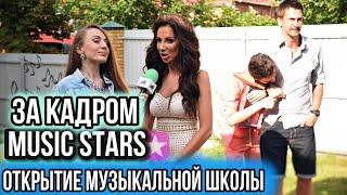 Наталья Бичан дом2 / Открытие музыкальной школы Music Stars ★ За кадром