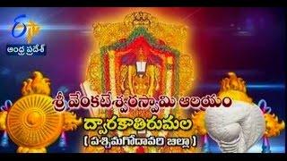 Teerthayatra - Sri Venkateswara Swamy Temple, Dwaraka Tirumala, W. G. - తీర్థయాత్ర - 11th April 2015
