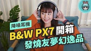 Gambar cover 開箱 Bowers & Wilkins (B&W) PX7 耳罩式無線降噪耳機!音質沒話說、降噪也超有感,體驗心得告訴你