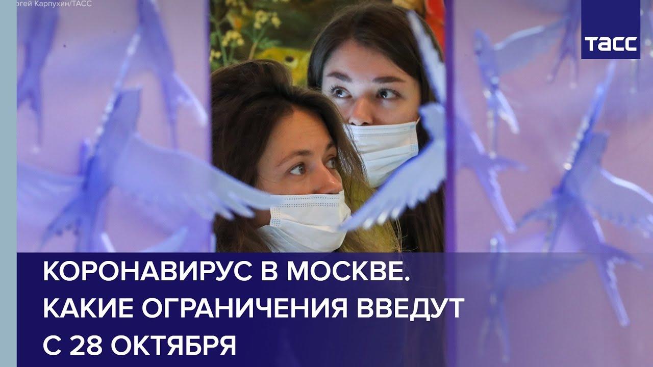 Коронавирус в Москве. Какие ограничения введут с 28 октября