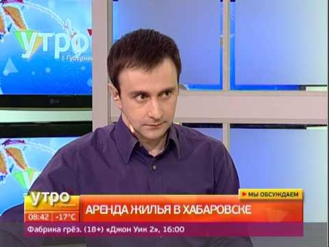 Аренда жилья в Хабаровске. Утро с Губернией. 27/02/2017. GuberniaTV