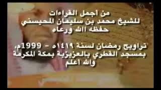أجمل قراءات الشيخ المحيسني   سورة البقرة كاملة