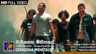 Genigena Mehitale - Eranga & Hasthi Ft. Kent | Official Music Video | MEntertainments Thumbnail