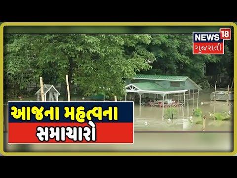 આજના 6 વાગ્યા સુધીના મહત્વના સમાચારો । Superfast Gujarati News । July 15, 2019