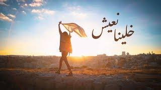 Khalina Naeesh/Je Veux (Arabic Cover) - Mira Habash Ft. Reine Bawwab/خلينا نعيش