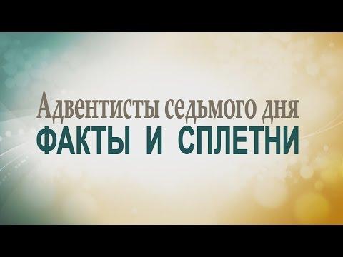 церковь адвентистов седьмого дня знакомства