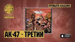 АК-47 - МЖК-овский район (feat. Tony Tonite)