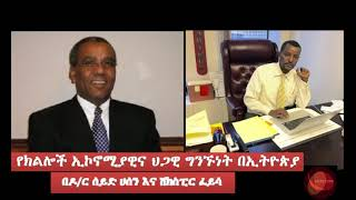 EBC Daily Ethiopia news today February 2, 2019 / መታየት ያለበት MUST WATCH / Ethiopia PM Dr Abiy Ahmed