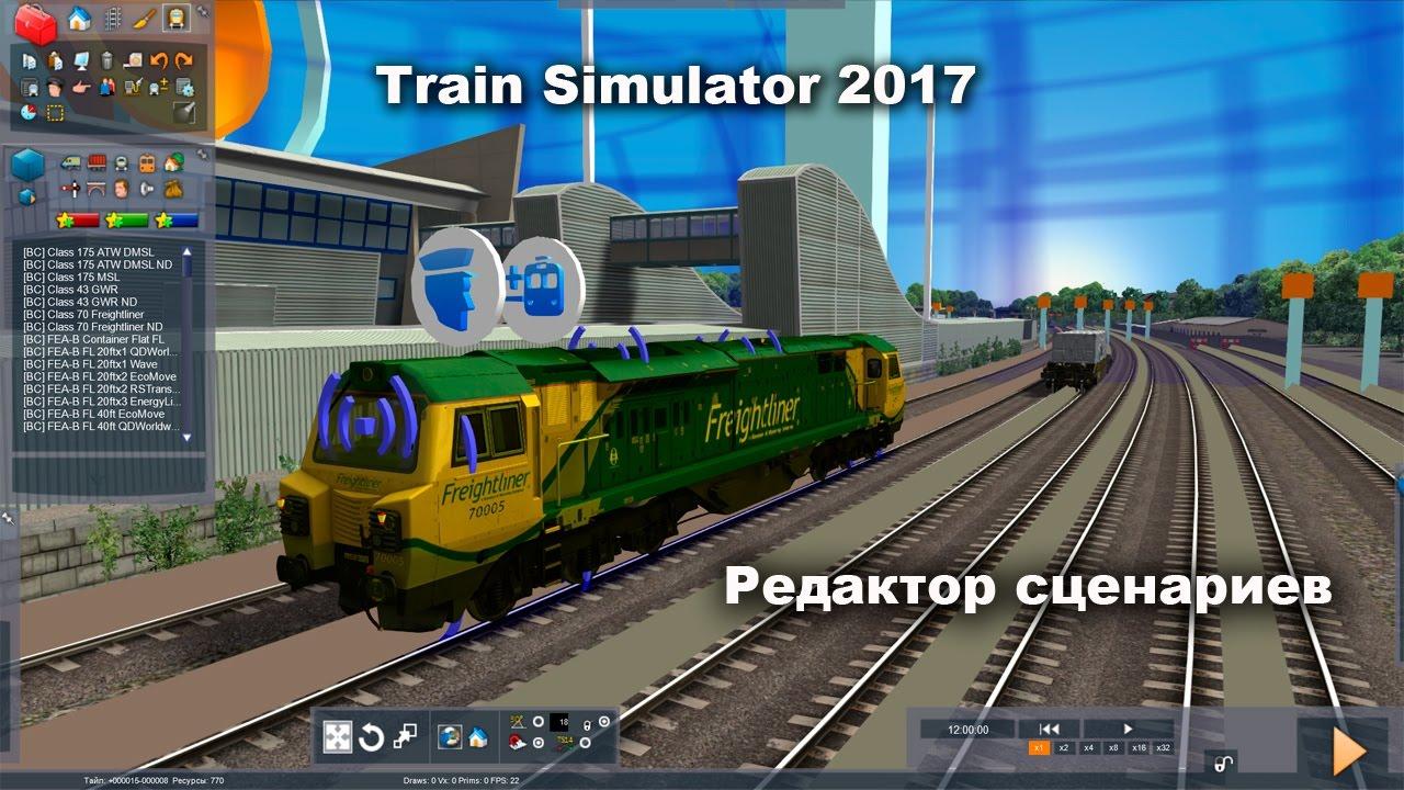 Скачать мультиплеер для траинз симулятор 2017