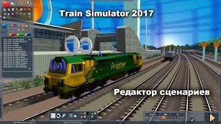 Train Simulator 2017 Редактор сценариев (Scenario Editor)