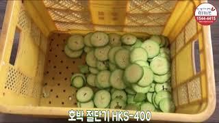 호박절단기HKS 400