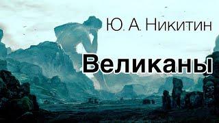 "Ю.А. Никитин ""Великаны"". Фантастика. Аудиорассказ."