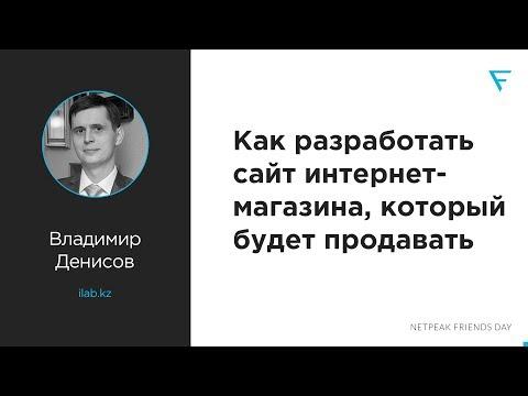 Как разработать сайт для интернет-магазина — Владимир Денисов, ILAB