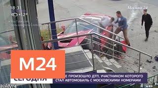 Смотреть видео Спортивный автомобиль с московскими номерами попал в ДТП в Туле - Москва 24 онлайн
