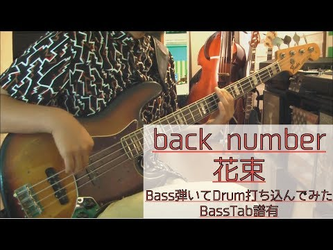 【tab譜有】 back number 花束 ベース カバー 【弾いてみた】 【Bass】 【Cover】
