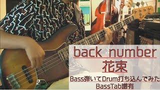 【back number】の【花束】のベースとドラムを耳コピしてみました。 ※ご...