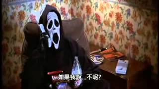 驚 聲 尖 笑 6 南山春酒漢江區預告片